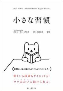 書籍「小さな習慣」