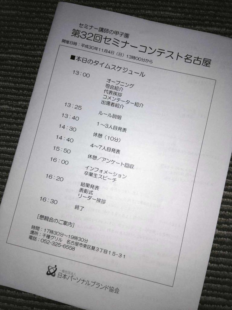 セミコン名古屋タイムスケジュール