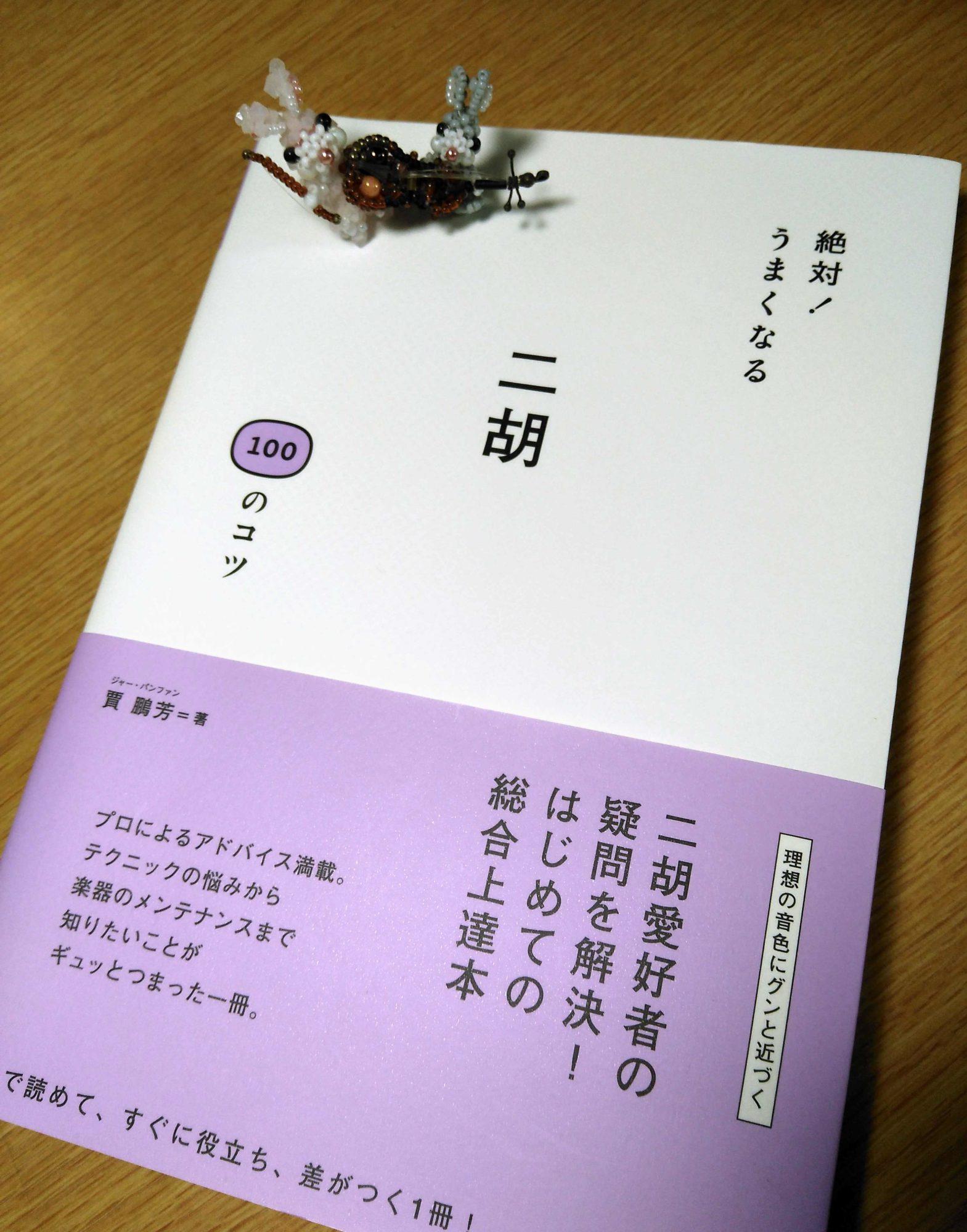 「絶対!うまくなる二胡100のコツ」(ジャー・パンファン著)