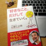 書籍『「好きなこと」だけして生きていく。』