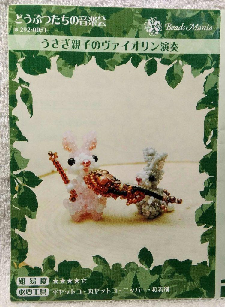 ビーズモチーフ:ウサギ親子のヴァイオリン演奏