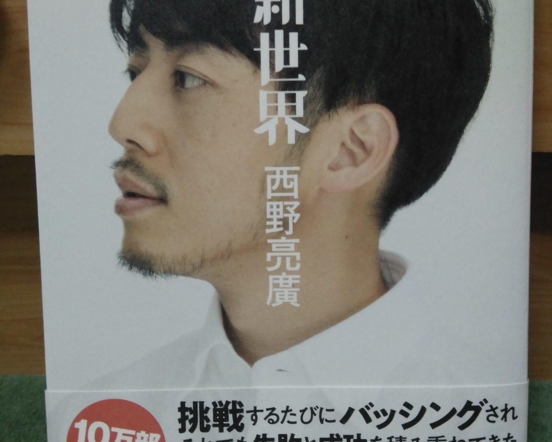 書籍「新世界」