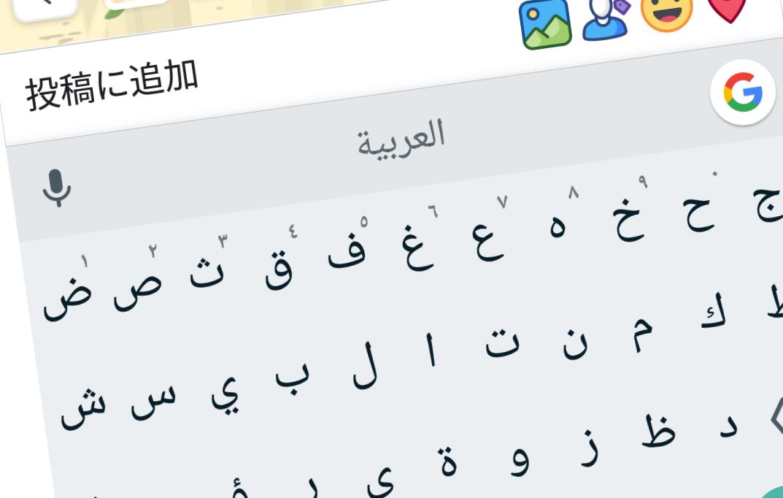アラビア語キーボード