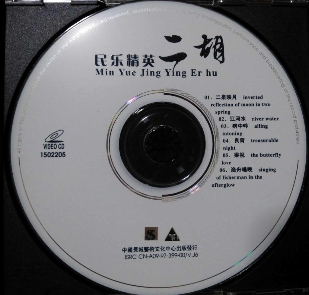 中国フォークミュージック集
