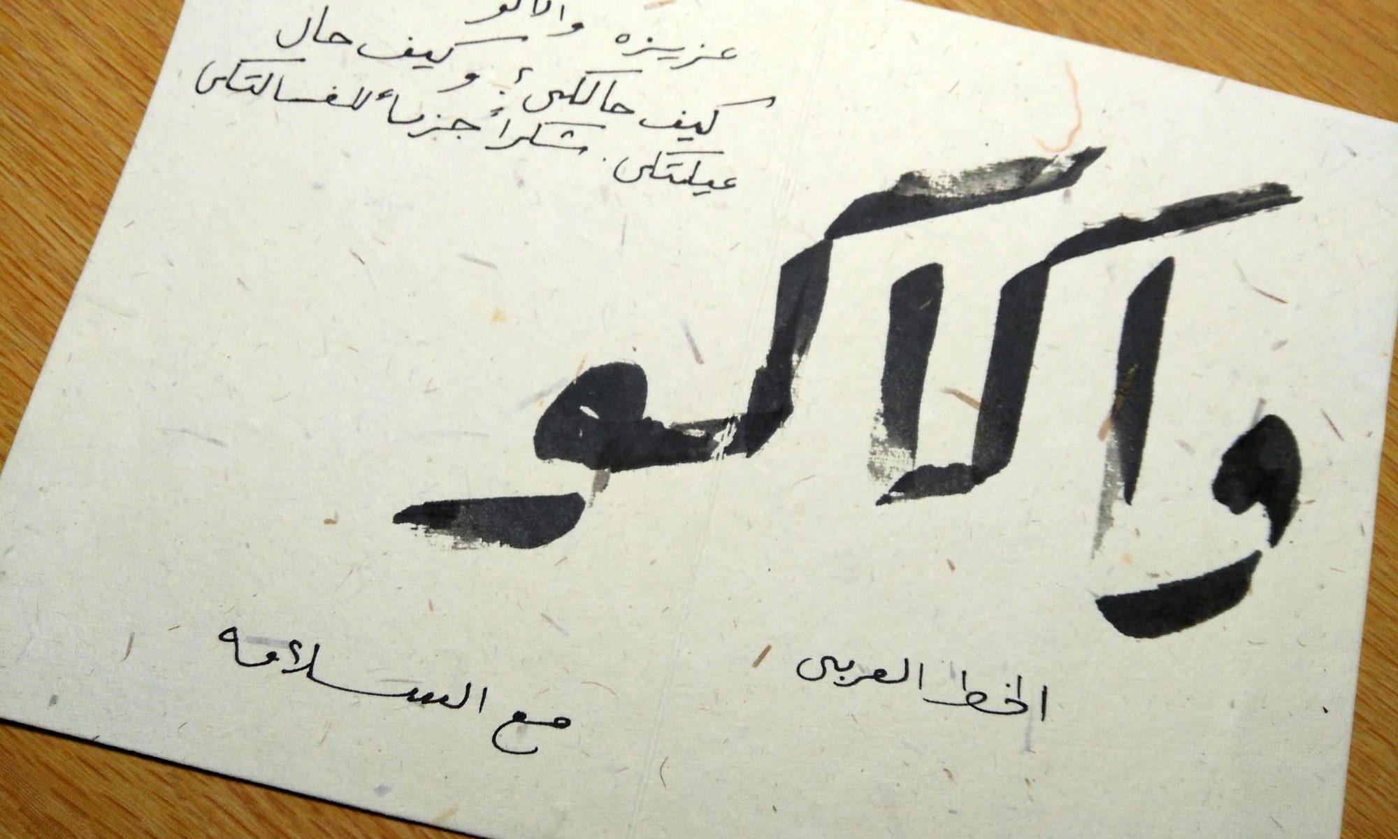 アラビア語のポストカード