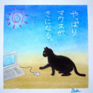 パステル画:猫とパソコン