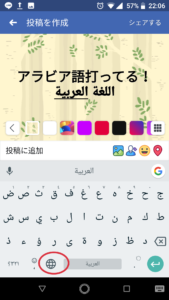 アラビア語キーボード設定