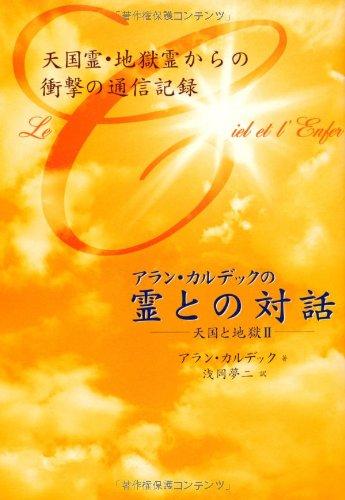 霊との対話-天国と地獄Ⅱ-アラン・カルデック著