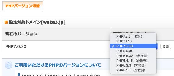 エックスサーバーでのPHP設定
