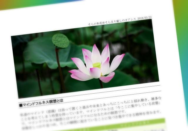 マインドフルネス瞑想ワークショップ配布資料