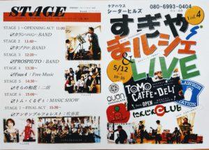 2019/5/12すぎやマルシェ&LIVE