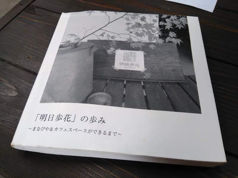 カフェ明日歩花 あゆみ