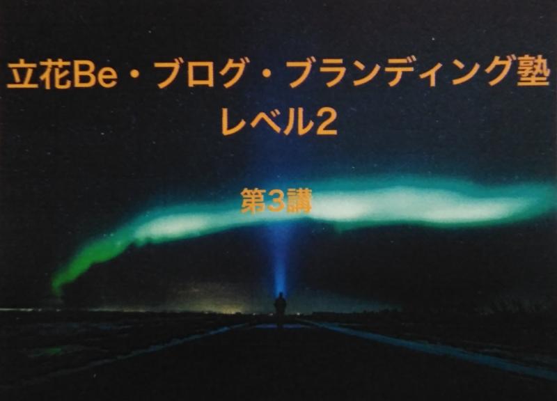 立花Be塾ブログブランディングレベル2第3講