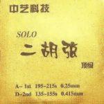 中芸科技術のSOLO二胡弦