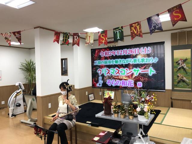 デイサービスきほく クリスマス・コンサート