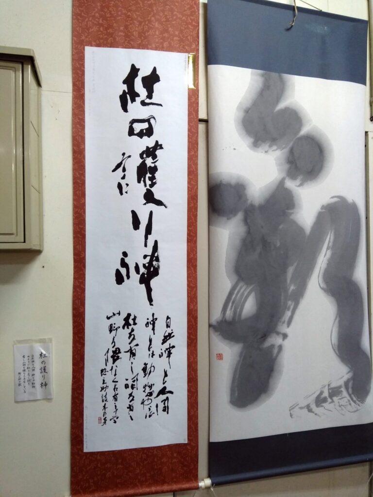 まるもりhouse展示品(書)
