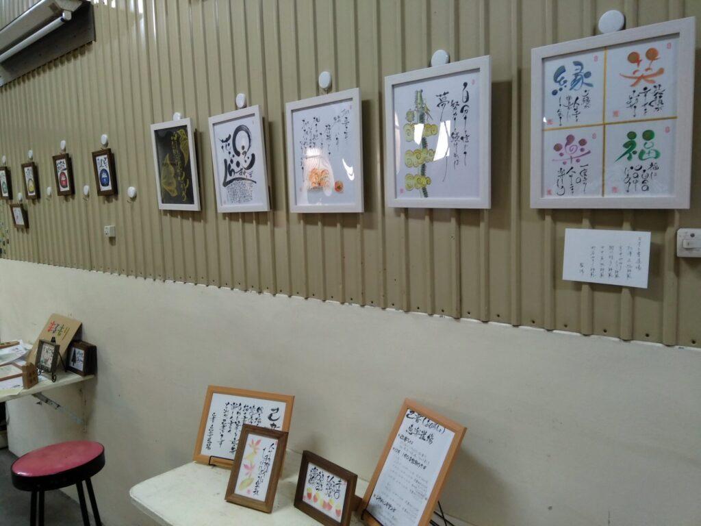 まるもりhouse展示品(己書)