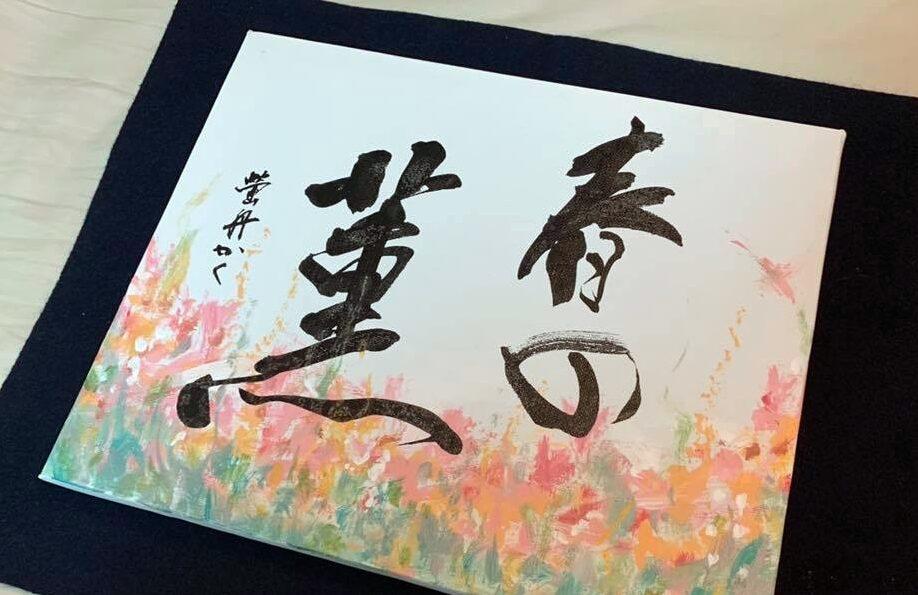 春の薫〜書と音の共演〜